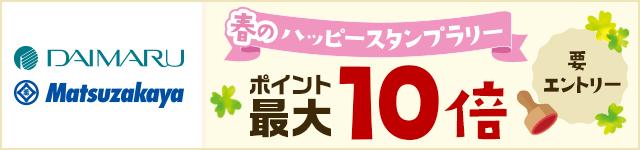【大丸・松坂屋】春のハッピースタンプラリー