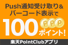 楽天PointClubでポイント情報GET!