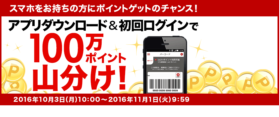 アプリ初回ログインで100万ポイント山分け!