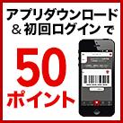 アプリ初回ログインで50ポイントプレゼント!
