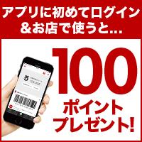 アプリ初回ログイン&お店でバーコード提示で100ポイント!