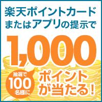 1,000ポイントが100名様に当たる!