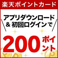 【今なら200ポイント!】アプリログインで!