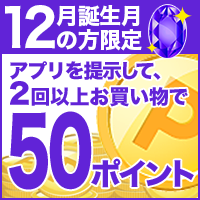 12月生まれの方限定♪アプリ店頭提示2回以上で50ポイント