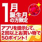 1月生まれの方限定♪アプリ店頭提示2回以上で50ポイント!