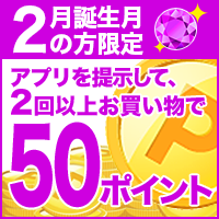 2月生まれの方限定♪アプリ店頭提示2回以上で50ポイント