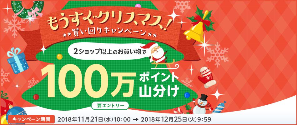 【100万ポイント山分け】クリスマス買い回りキャンペーン