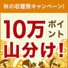 秋の収穫祭!初めてアプリ提示で10万ポイント山分け