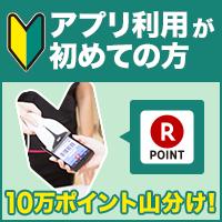 初めてお店でアプリを使って10万ポイント山分け!