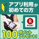 アプリを初めてお店で使って100ポイントプレゼント