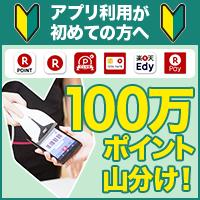 初めてお店でアプリを使って100万ポイント山分けプレゼント!