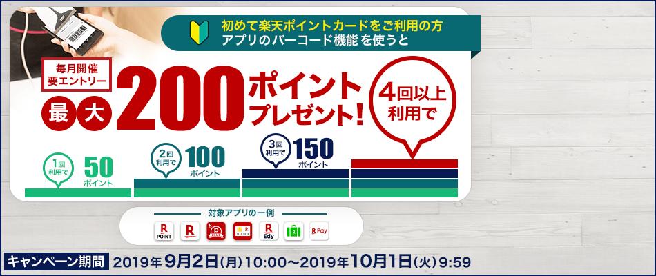 【楽天ポイントカードアプリ】初めてのご利用で最大200ポイントプレゼント!
