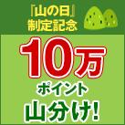 祝!山の日制定記念!初めてアプリ提示で10万ポイント山分け!