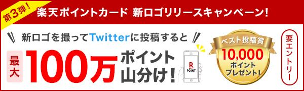 【楽天ポイントカード】新ロゴをTwitterに投稿して最大100万ポイント山分け!