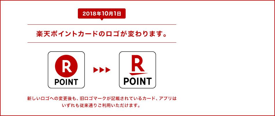 2018年10月1日 楽天ポイントカードのロゴが変わります。新しいロゴへの変更後も、旧ロゴマークが記載されているカード・アプリはいずれも従来通りご利用いただけます。