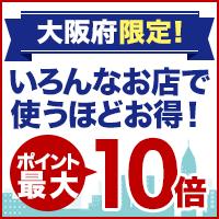 大阪のいろんなお店でお買い物するとポイント最大10倍!