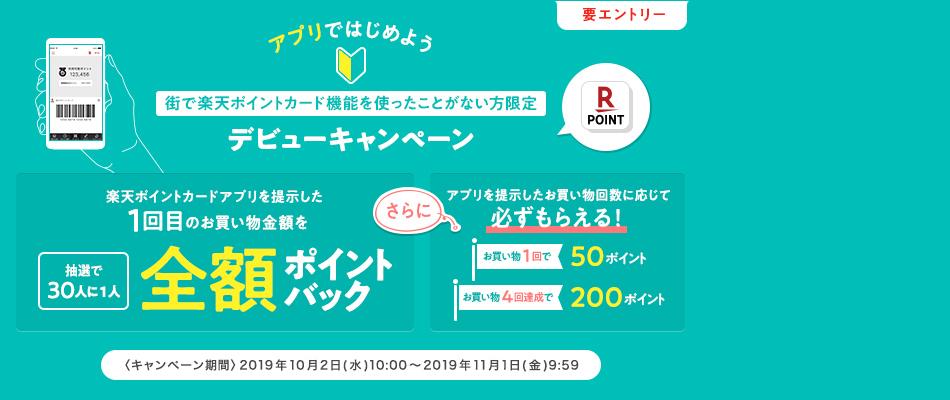 【楽天ポイントカードアプリ】デビューキャンペーン!抽選で全額ポイントバック&もれなくポイントプレゼント!