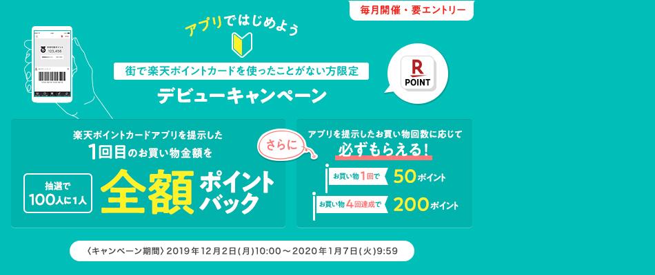 【楽天ポイントカード】アプリをお店で初めて使うと、抽選でポイントバック&もれなくポイントプレゼント!