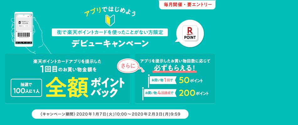 【楽天ポイントカードアプリ】抽選で全額ポイントバック&お買い物回数に応じてポイントプレゼント