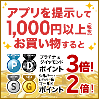 【アプリ限定】ポイント最大3倍キャンペーン!