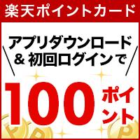 【100ポイント!】アプリログインで!