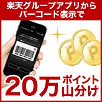 バーコード初回表示で20万ポイント山分けキャンペーン!