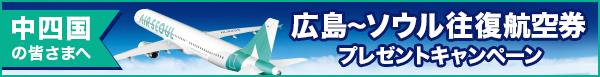抽選で2組4名様にソウル往復航空券プレゼント!