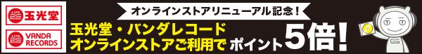 玉光堂・バンダレコードでポイント5倍!