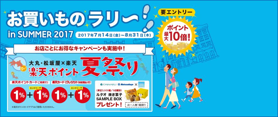 大丸・松坂屋×楽天 楽天ポイント夏祭り