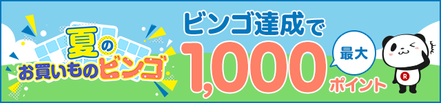 夏のお買いものビンゴ ビンゴ達成で最大1,000ポイント
