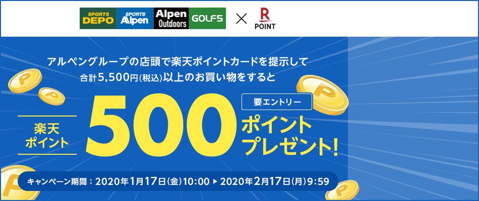 【アルペングループ】合計5,500円(税込)以上のお買い物で500ポイントプレゼント!