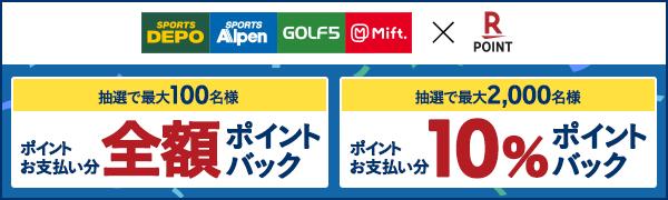 【アルペングループ】楽天ポイントカードスタート記念!最大全額ポイントバック!