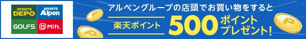【アルペングループ】500ポイントプレゼントキャンペーン