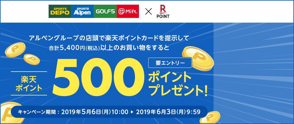 【アルペングループ】楽天ポイントカードを提示してお買い物すると500ポイントプレゼント!
