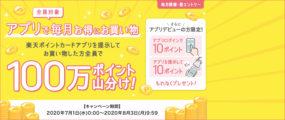 【楽天ポイントカード】アプリで毎月お得にお買い物キャンペーン
