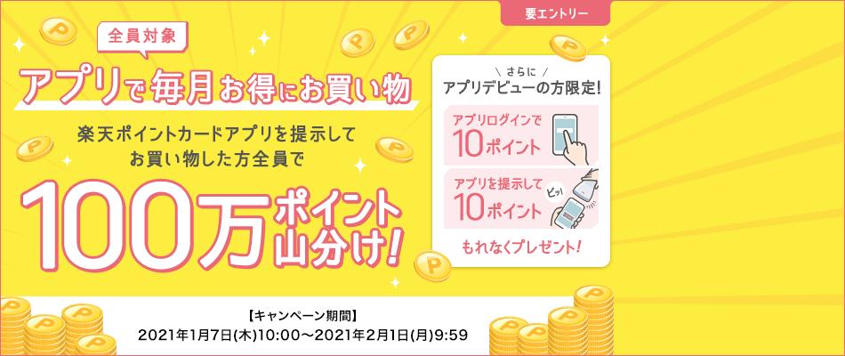 【楽天ポイントカード】アプリで毎月お得にお買い物しよう!