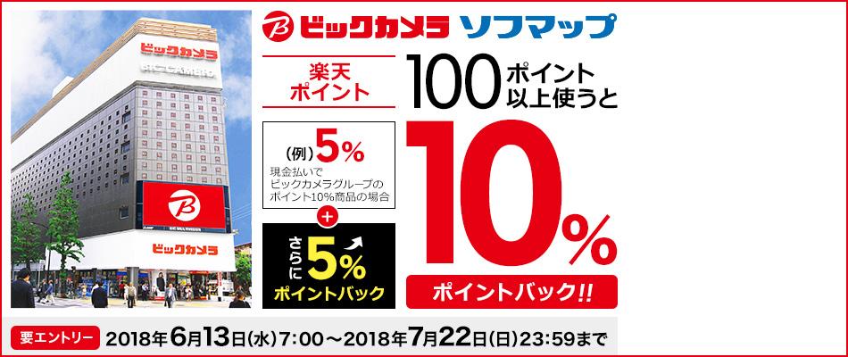 ビックカメラ・ソフマップで100ポイント以上使ってお買い物すると、5%ポイントバック!