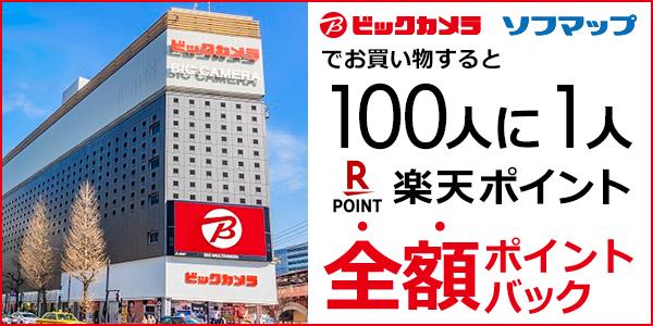 【ビックカメラ×ソフマップ】100人に1人楽天ポイント全額ポイントバック