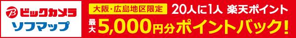 大阪地区限定!20人に1人最大5,000円分ポイントバック