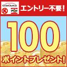 +K会員登録&楽天ポイントカード利用で100ポイント
