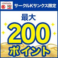 サークルKサンクス初利用&登録で200ポイント!