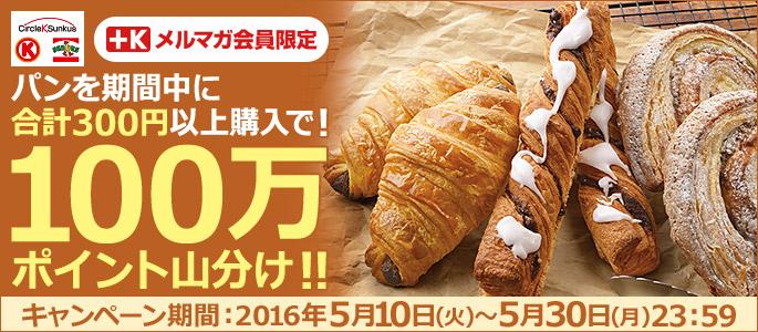 パン購入で100万ポイント山分け!