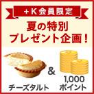 【+K登録限定】夏の特別プレゼント企画!