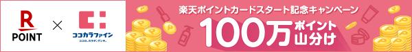 楽天ポイントカードスタート記念 100万ポイント山分けキャンペーン