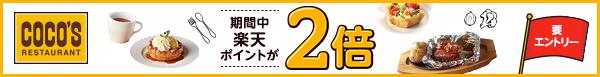 楽天ポイントカード導入記念!楽天ポイント2倍キャンペーン