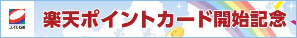 コスモ石油×楽天ポイントカード開始記念Wキャンペーン!楽天ポイント2倍&クーポン提示でガソリン・軽油2円/L引き