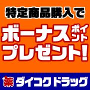 【ダイコクドラッグ】ボーナスポイント実施中!