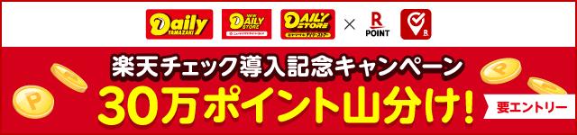 【デイリーヤマザキ】楽天チェック導入記念!30万ポイント山分けキャンペーン