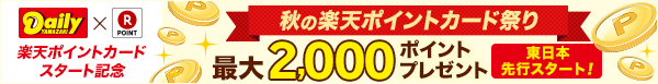 利用登録&楽天ポイントカード利用で必ず当たる最大2,000ポイントプレゼントキャンペーン