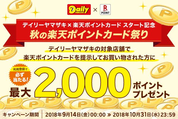 【デイリーヤマザキ】スタート記念!秋の楽天ポイントカード祭り